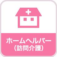 ホームヘルパー(訪問介護)