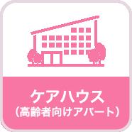 ケアハウス(高齢者向けアパート)