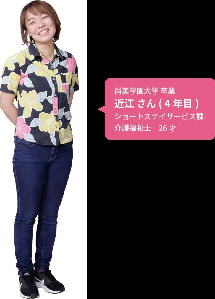 尚美学園大学 卒業 近江 由香(4年目) ショートステイサービス課 介護福祉士 26歳